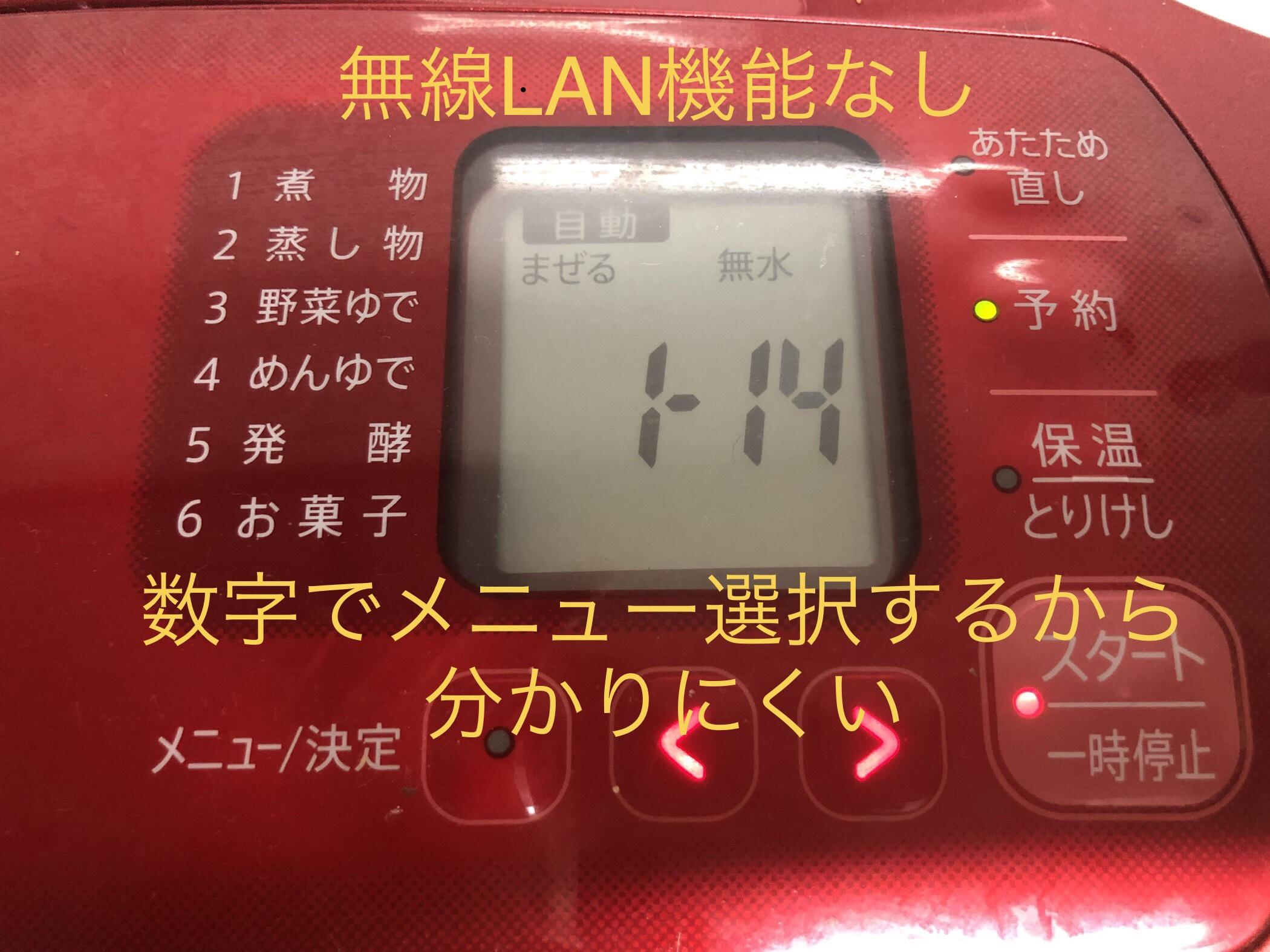 ホットクック無線LAN機能なし